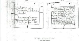 ukazka-starsi-rimske-kurzivy-na-voskovych-destickach-z-pompeji-z-roku-57-pr-n-l